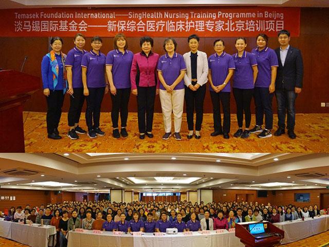 第二期淡马锡国际基金会—新保医疗护理专家北京培训-1.jpg