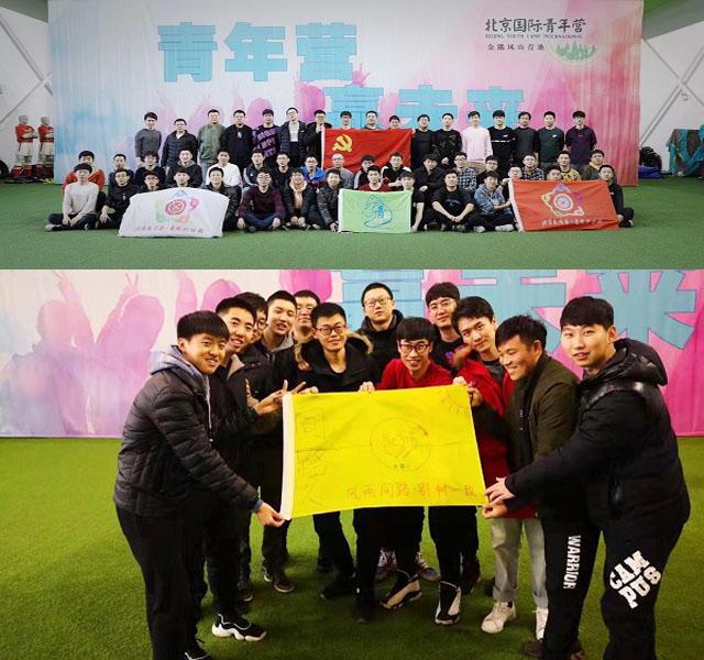 北京国际青年营-1.jpg