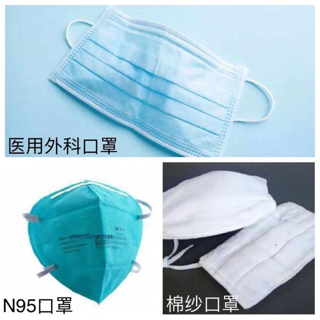 三种口罩比较.jpg