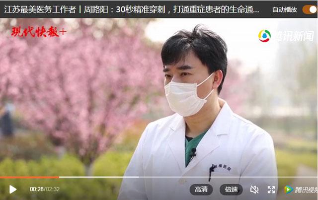南京鼓楼医院麻醉手术科主任医师周路阳.jpg