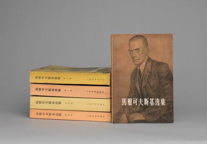 1959年版《马雅可夫斯基选集》.png