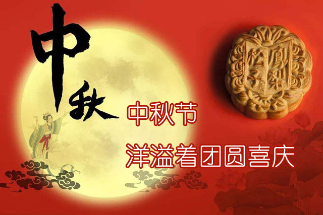 中秋节1副本.jpg