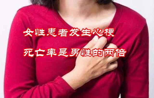 女性患者发生心梗副本.jpg