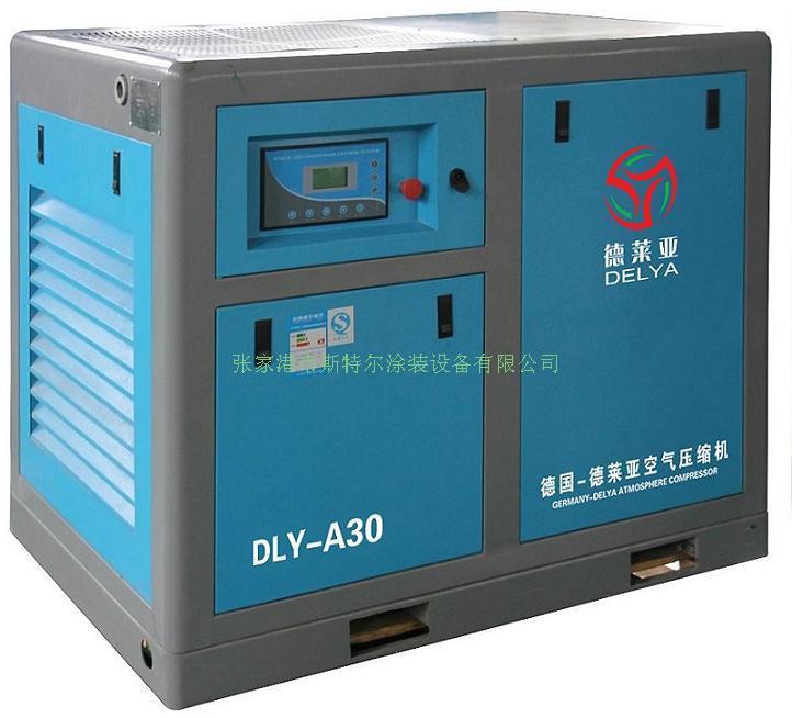 30A螺桿式空壓機.jpg