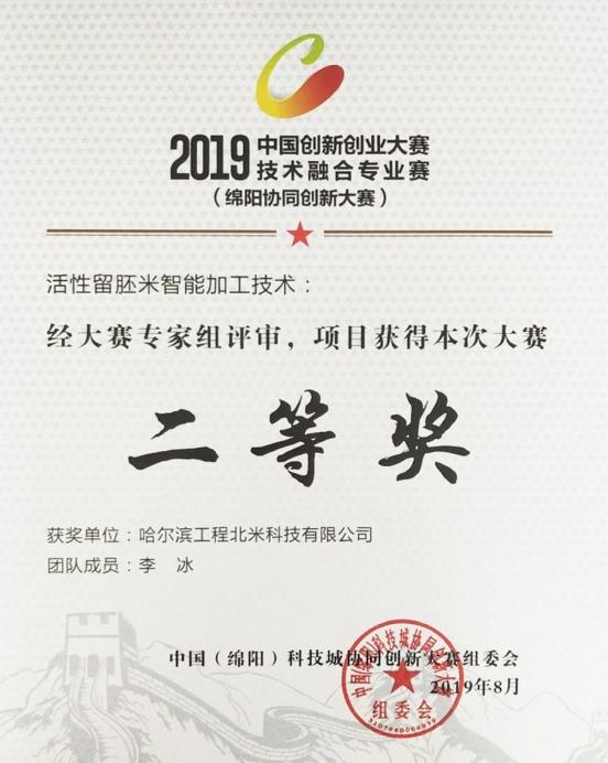 中国创新创业大赛二等奖