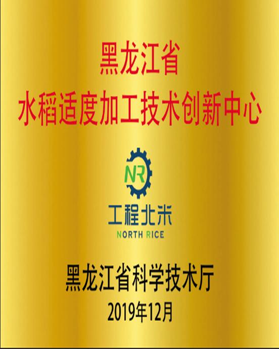水稻适度加工技术创新中心