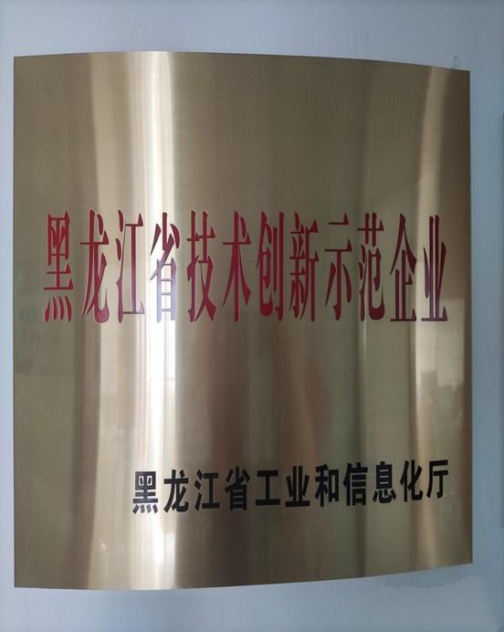省技术创新示范企业