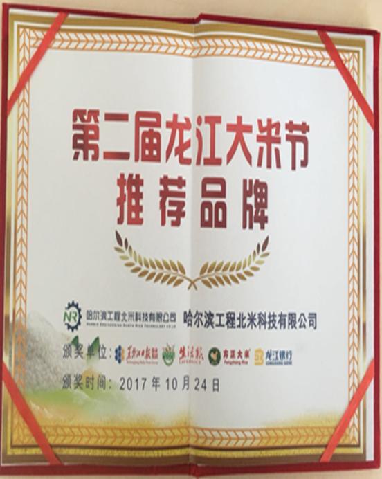 龙江大米节