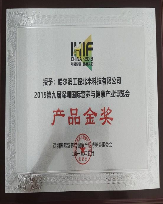 深圳博览会产品金奖