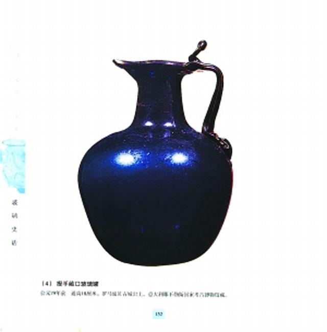 提手敞口玻璃罐,公元79年前,罗马庞贝古城出土.jpg