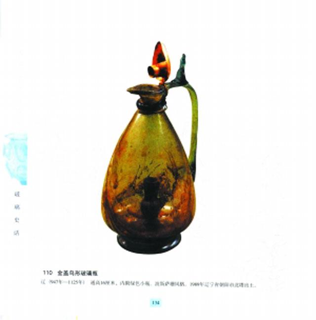 金盖鸟形玻璃瓶.jpg