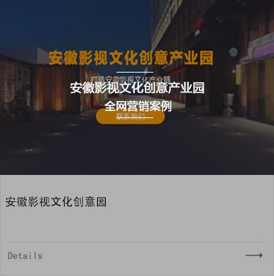 安徽影视文化创意产业园