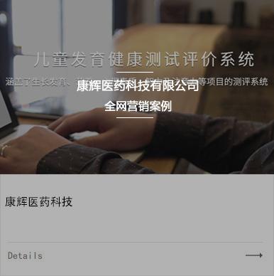 康辉医药科技有限公司