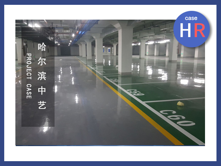 哈尔滨中艺-璞悦湾地库综合优化