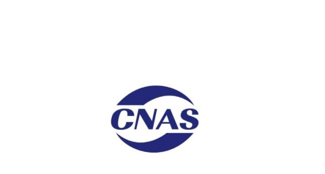 2019-2-20修订版CNAS-CL01:2018《检测和校准实验室能力认可准则》