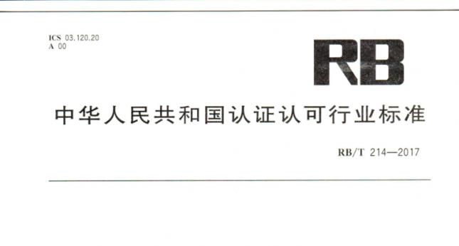 RB/T 214-2017《检验检测机构资质认定能力评价 检验检测机构通用要求》