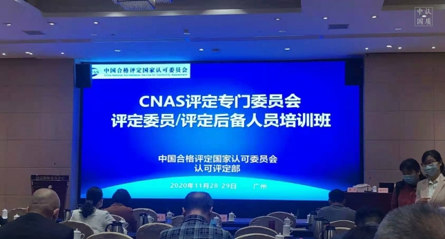 2020年11月28日-29日广州培训