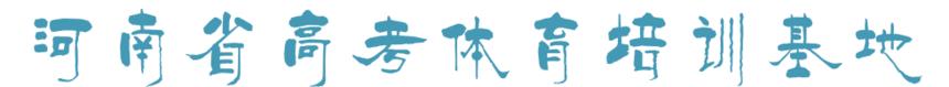 河南体育对口考试网