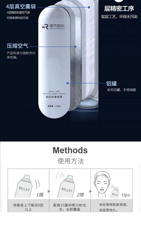 美肌能量喷雾OEM包材技术