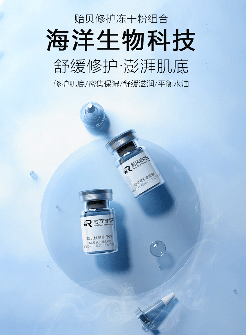 贻贝冻干粉_01.png