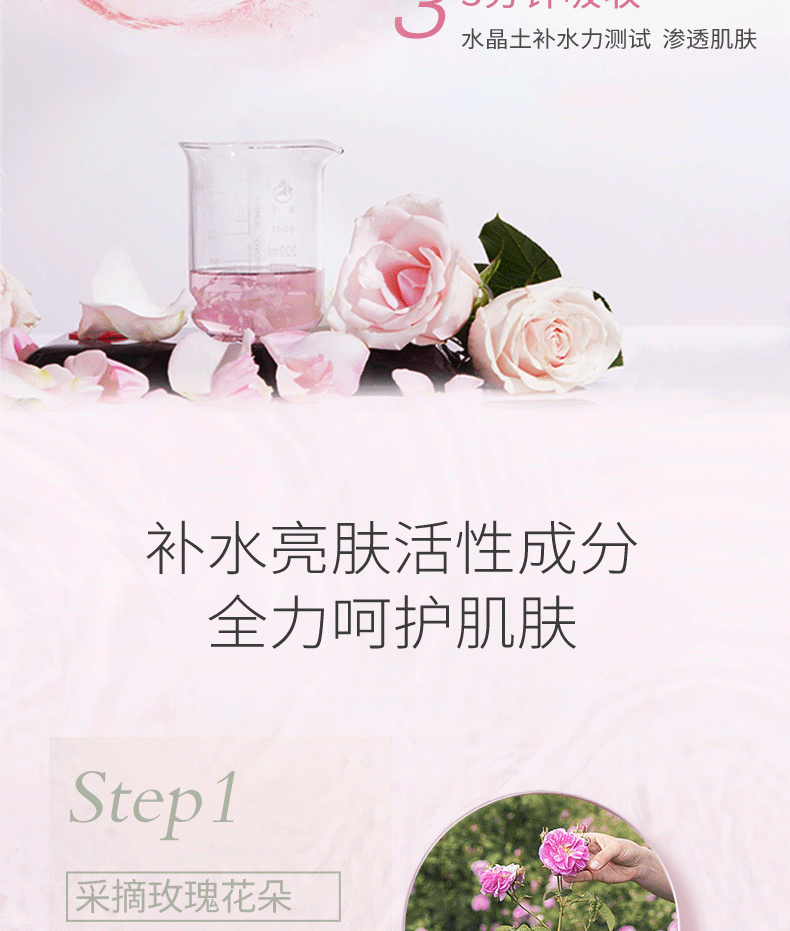 化妆品ODM玫瑰花纯露贴牌