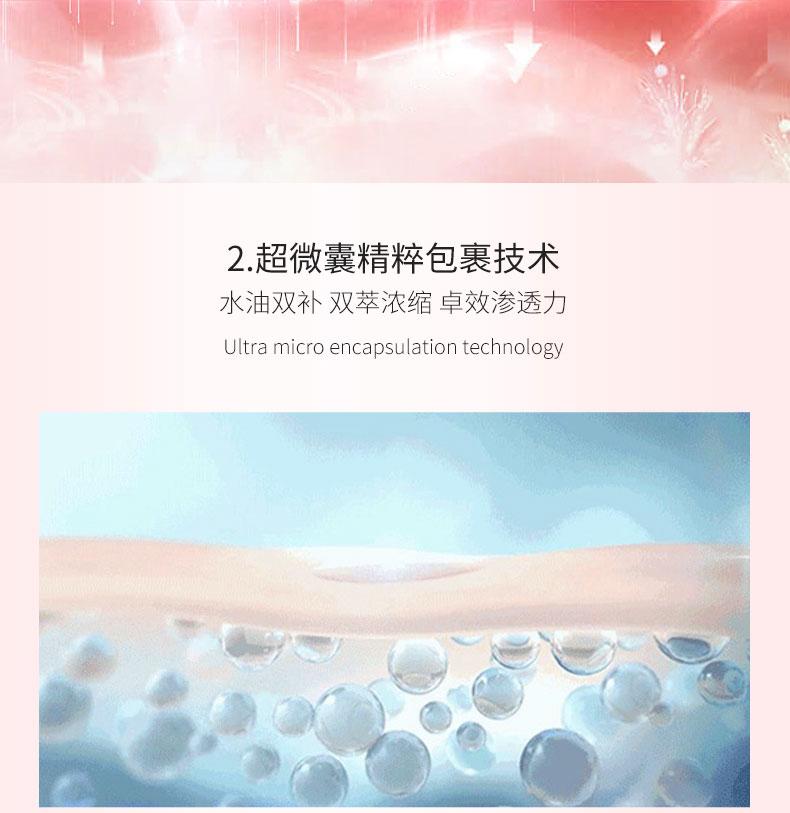 微凝珠精华水OEM代加工创新技术