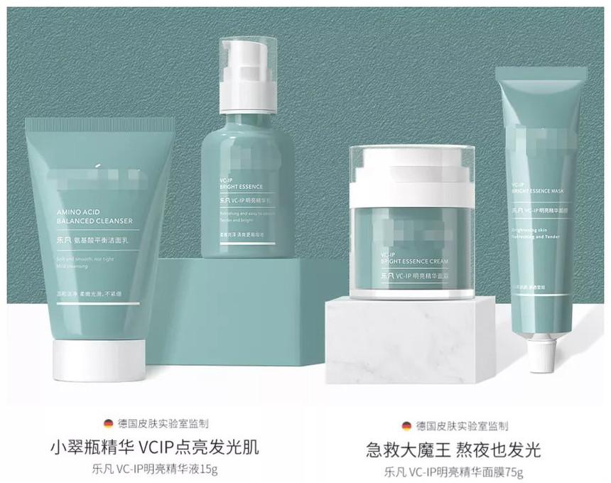 化妆品OEM