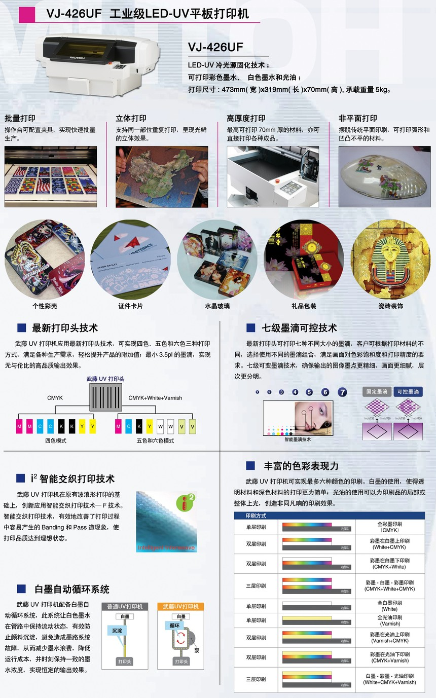 VJ-426UF平板打印机..jpg