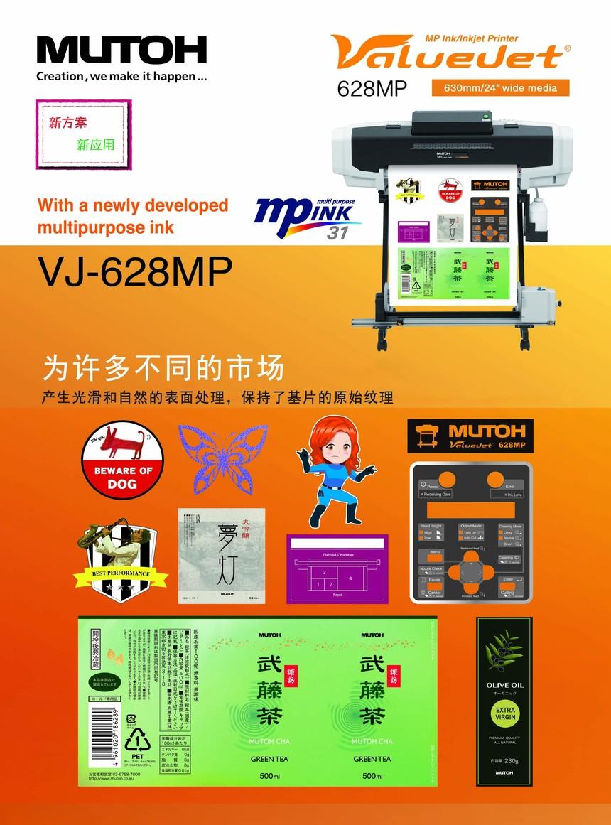 VJ-628MP..jpg