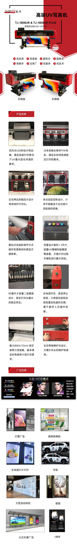 TJ-1806UR和TJ-1806URPLUS中文产品说明.jpg