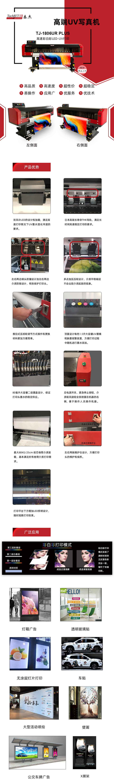 TJ-1806URPLUS中文产品说明.jpg