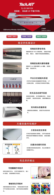 TJ-2513KFEX中文产品说明(1).jpg