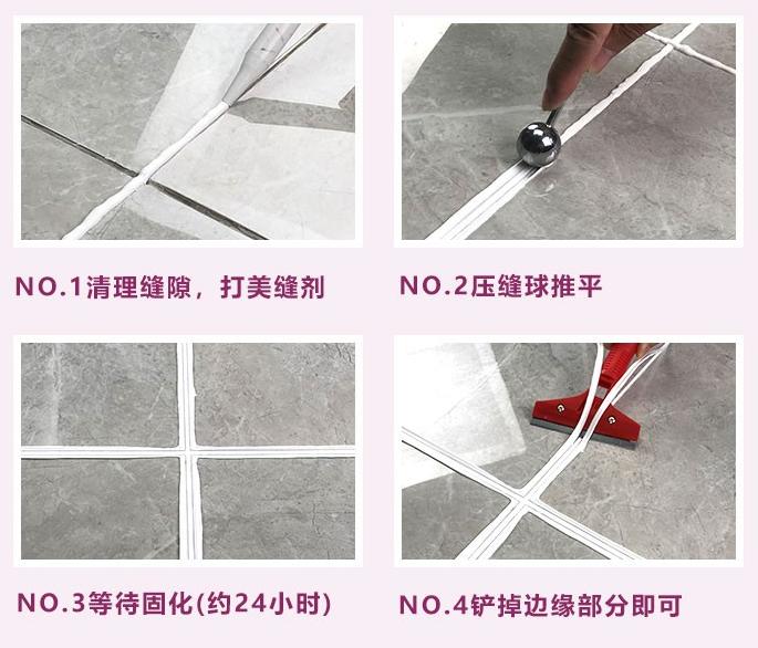 美縫施工步驟.png