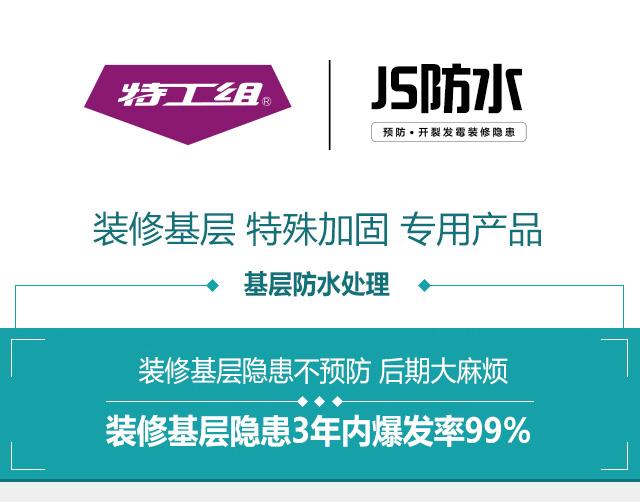 JS防水(通用)(1)_01.jpg