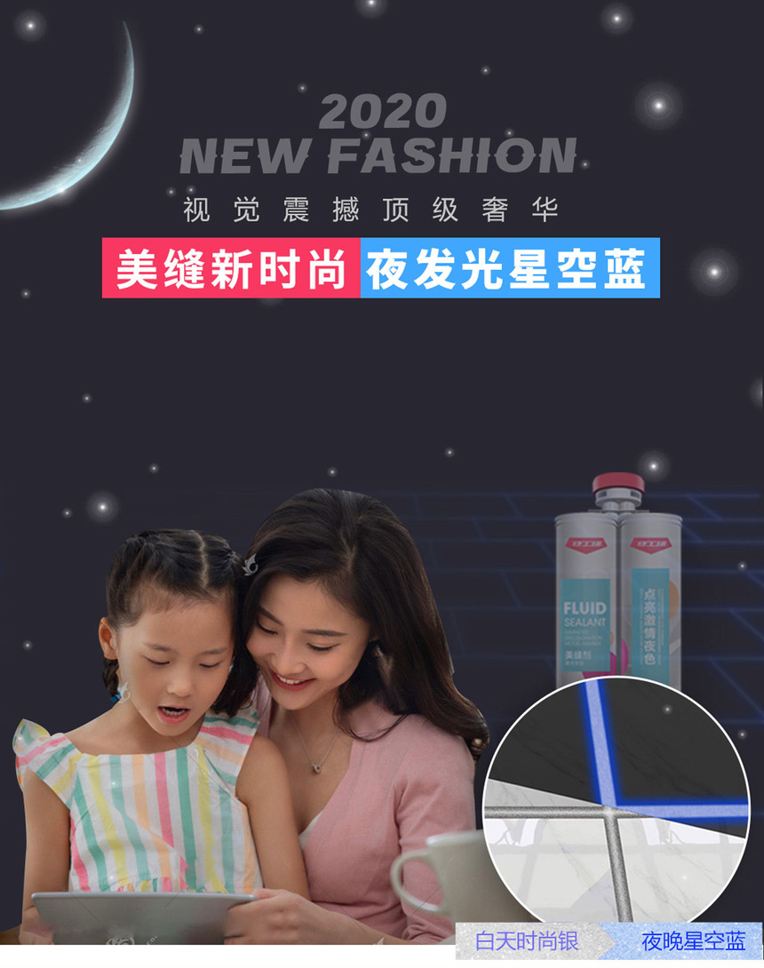 特工组时尚夜光变美缝剂.jpg