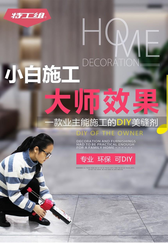 DIY美縫詳情頁-0603-定稿(1)_01.jpg