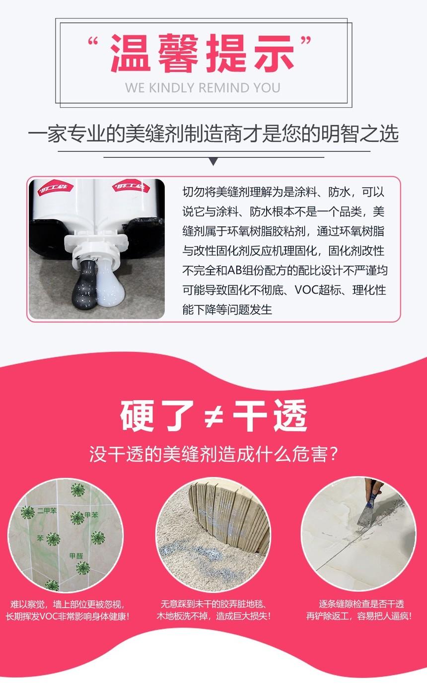 DIY美縫詳情頁-0603-定稿(1)_03.jpg