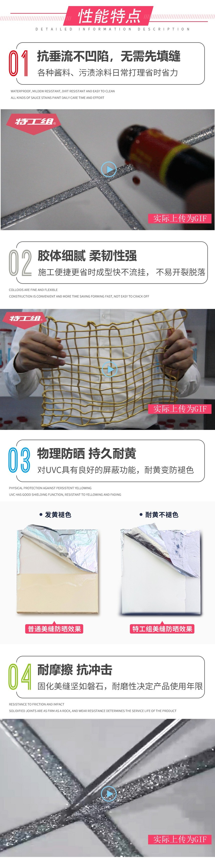 DIY美縫詳情頁-0603-定稿(1)_12.jpg
