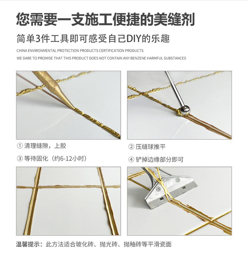 DIY美縫詳情頁-0603-定稿(1)_14.jpg