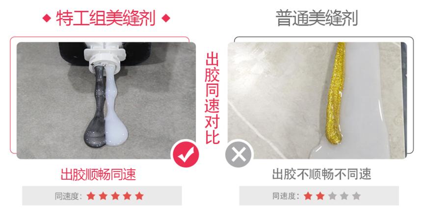 特工组美缝剂与普通美缝剂的区别.png