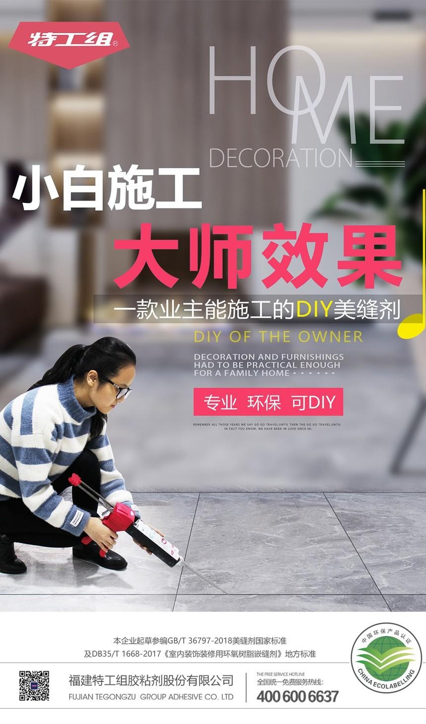 特工组DIY系列美缝剂.jpg