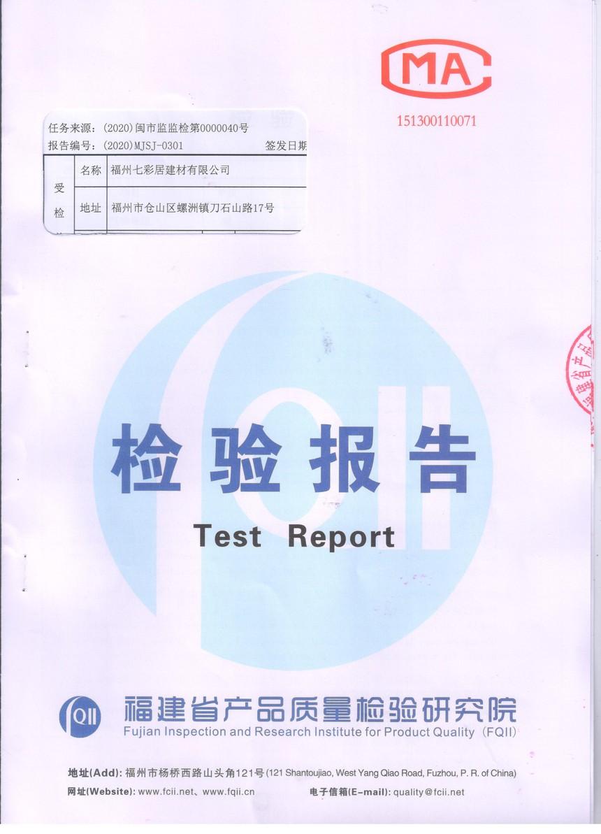 特工组无溶剂型美缝剂检验报告.jpg