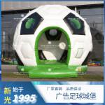 足球充气城堡