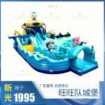 海洋主题充气城堡