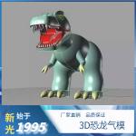 3D恐龙气模