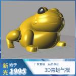 3D青蛙气模