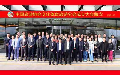 中国旅游协会文化体育旅游分会成立大会合影留念