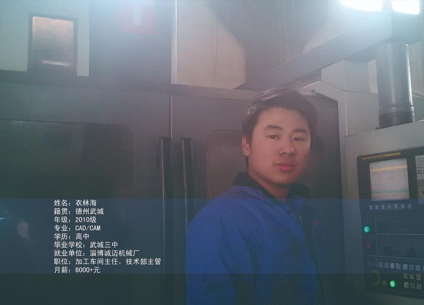 2011衣林海 25x18.jpg