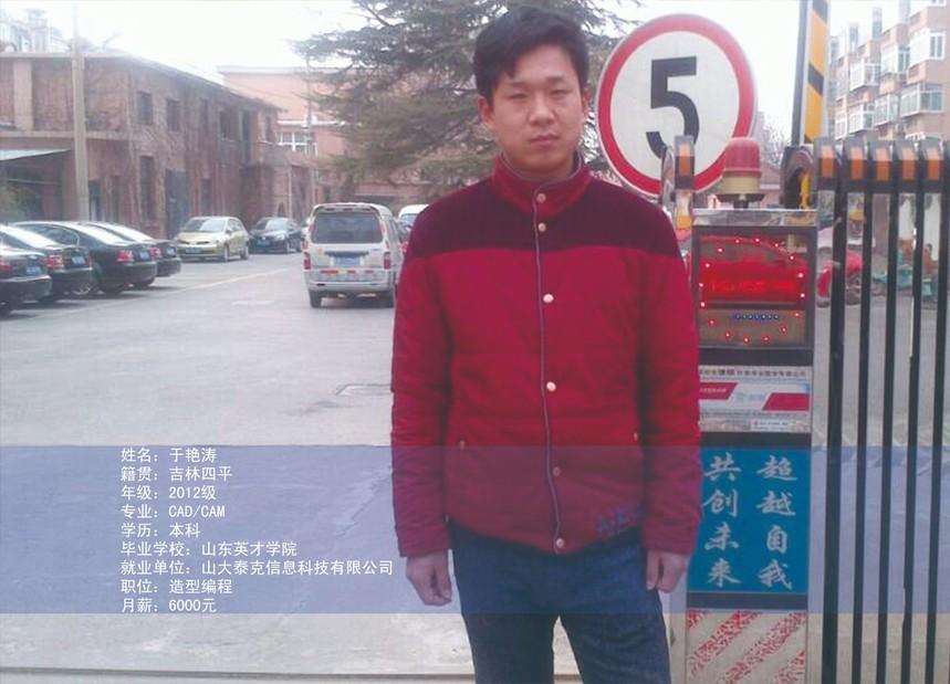 2013于艳涛 25x18.jpg