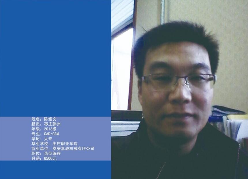2014陈绍文 25x18.jpg